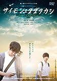 サイモン&タダタカシ[DVD]