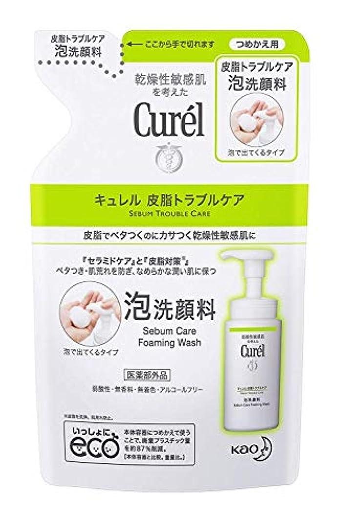 騒々しい事実上腕【花王】キュレル 皮脂トラブルケア泡洗顔料 つめかえ用 130ml ×10個セット