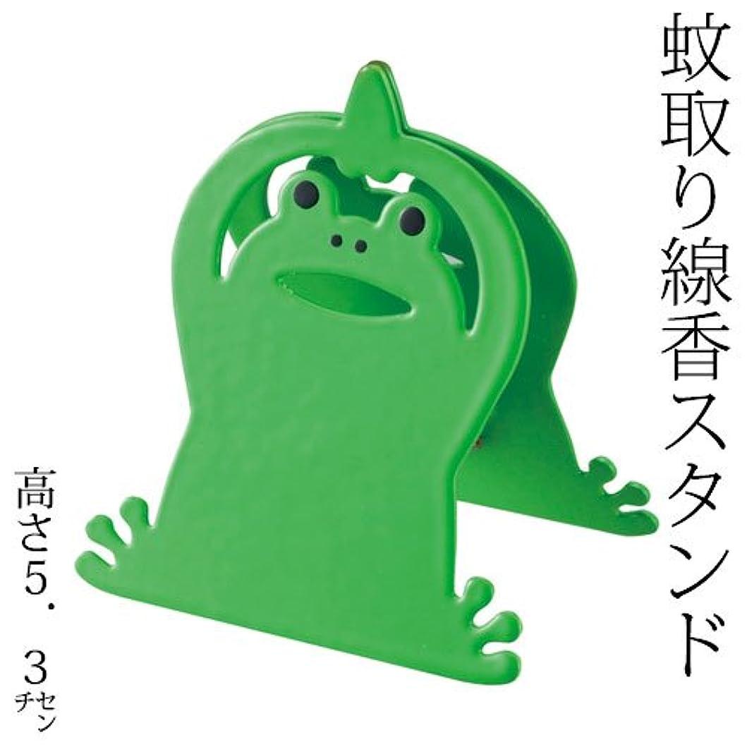 DECOLE蚊取り線香クリップスタンドカエル (SK-13937)Mosquito coil clip stand