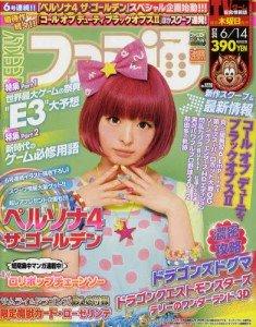 週刊ファミ通 2012年6月14日号