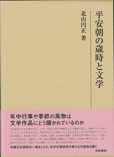 平安朝の歳時と文学 (研究叢書)