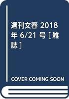 週刊文春 2018年 6/21