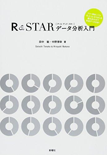 R&STARデータ分析入門の詳細を見る