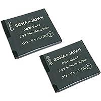 【ロワジャパン社名明記のPSEマーク付】【2個セット】PANASONIC パナソニック Lumix DMC-F5 FH10 FS50 SZ3 SZ9 XS1 の DMW-BCL7 DMW-BCL7E 互換 バッテリー