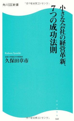 小さな会社の経営革新、7つの成功法則  角川SSC新書の詳細を見る
