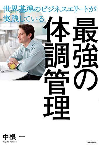 世界基準のビジネスエリートが実践している 最強の体調管理
