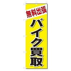 のぼり のぼり旗 無料出張 バイク買取(W600×H1800)