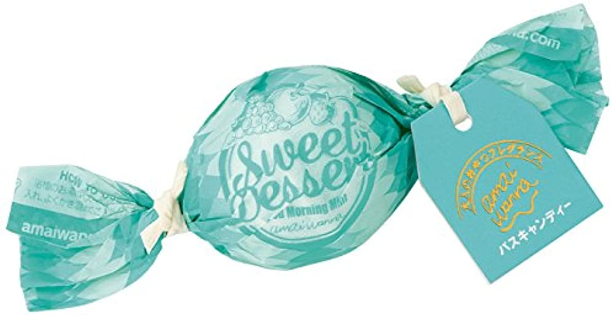 ボイラーバングラデシュさておきアマイワナ バスキャンディー35g×12粒 おはようミント(発泡タイプ入浴料 気分がシャキっとするような爽快ミントの香り)