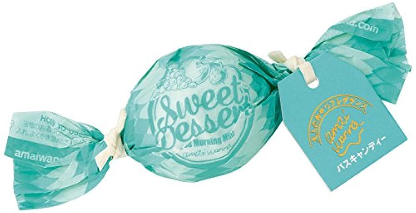 乳製品検査官倉庫アマイワナ バスキャンディー35g×12粒 おはようミント(発泡タイプ入浴料 気分がシャキっとするような爽快ミントの香り)