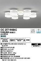 ODELIC オーデリック LEDシャンデリア 6灯 〜8畳 調光 調光器別売 昼白色 OC257016NC