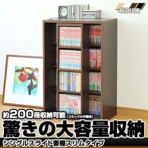 本棚 スライド書棚 スリム シングル 2個セット スライド式本棚 木製 本棚 ブックシェルフ ラック コミック 文庫 収納 幅60cm (ホワイト)