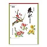 新日本カレンダー 2021年 カレンダー 壁掛け 春秋文字 NK78 1月始まり