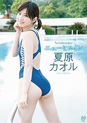 夏原カオル  ニューヒロイン [DVD]