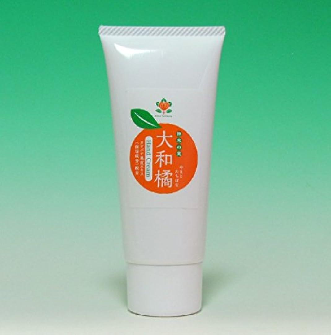 悪の盆権限神木の果実 大和橘ハンドクリーム