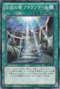 遊戯王カード 伝説の都 アトランティス SD23-JP023N