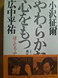 やわらかな心をもつ―ぼくたちふたりの運・鈍・根 (1977年)