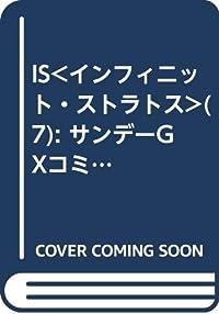IS<インフィニット・ストラトス> (7) (サンデーGXコミックス)
