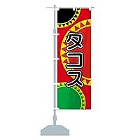 タコス のぼり旗 サイズ選べます(スリム45x180cm 左チチ)