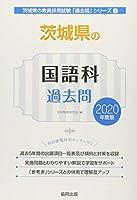 茨城県の国語科過去問 2020年度版 (茨城県の教員採用試験「過去問」シリーズ)