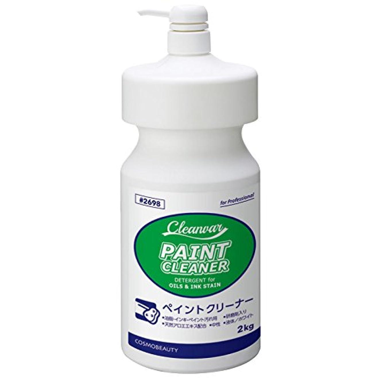 魅了するペルソナプレゼンターコスモビューティー 業務用ペンキ落とし洗剤 ペイントクリーナー(旧名:アロエペイントクリーナー)2kg 2698