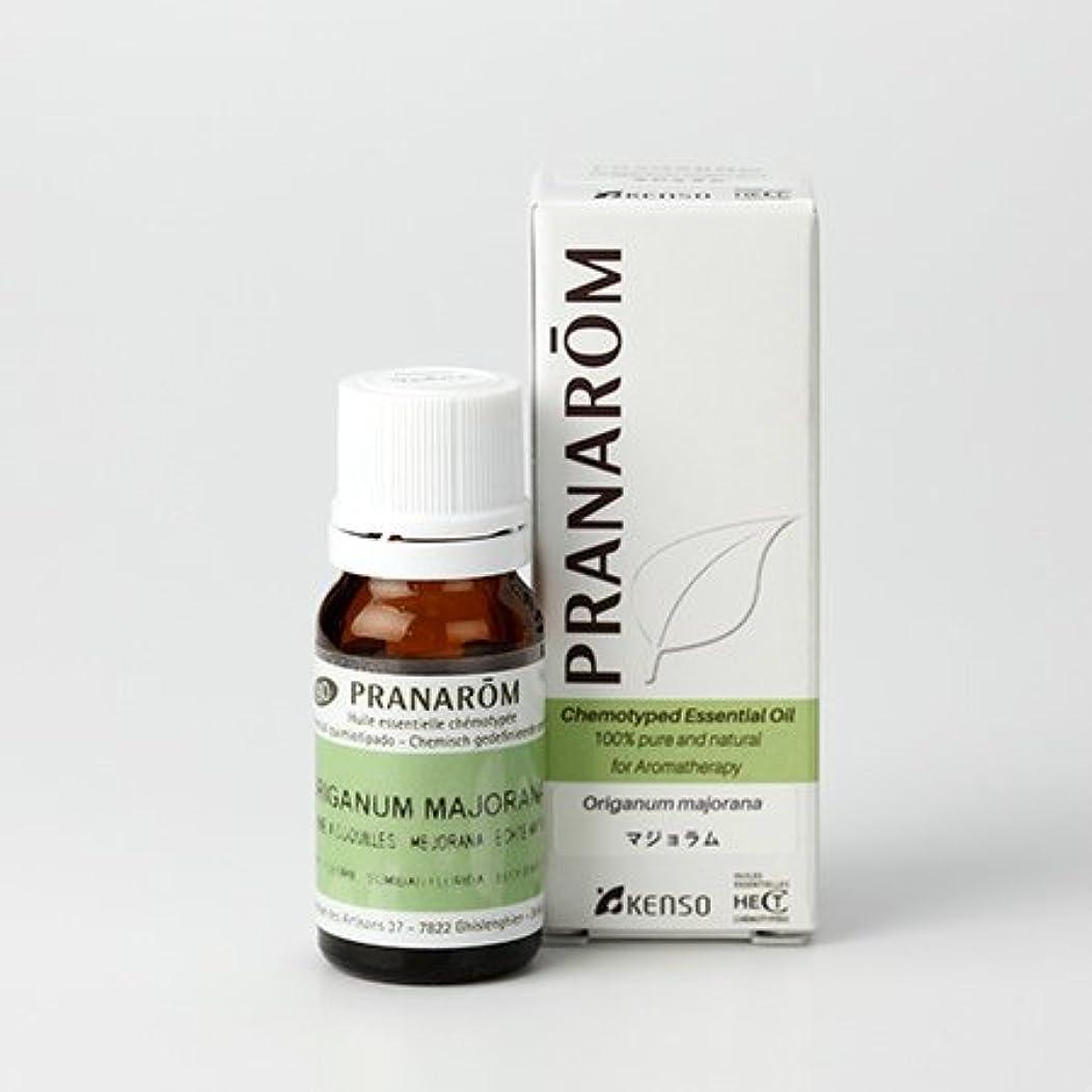 誇りクライマックス脱臼するプラナロム マジョラム 10ml (PRANAROM ケモタイプ精油)