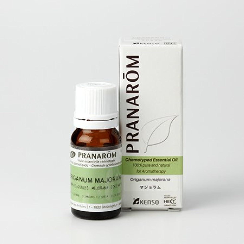 はっきりとくぼみで出来ているプラナロム マジョラム 10ml (PRANAROM ケモタイプ精油)