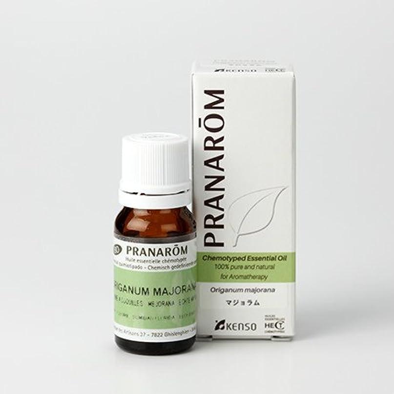 日帰り旅行にパワーセル効能あるプラナロム マジョラム 10ml (PRANAROM ケモタイプ精油)