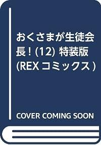 おくさまが生徒会長! (12) 特装版 (REXコミックス)