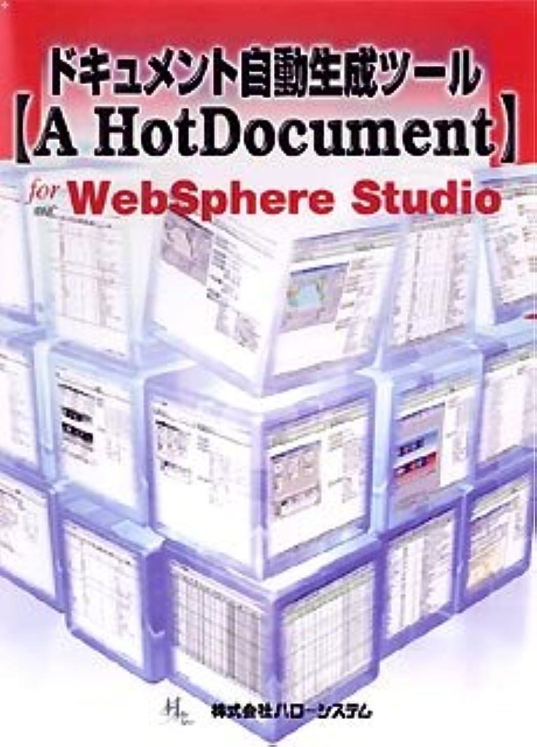 ガレージ穿孔する居住者ドキュメント自動生成ツール【A HotDocument】 for WebSphere Studio