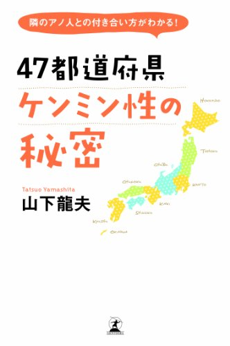 隣のアノ人との付き合い方がわかる! 47都道府県 ケンミン性のヒミツの詳細を見る