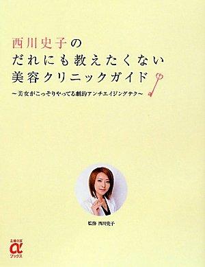 西川史子のだれにも教えたくない美容クリニックガイド~美女がこっそりやってる劇的アンチエイジングテク (主婦の友αブックス) -