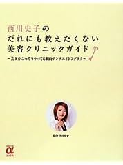 西川史子のだれにも教えたくない美容クリニックガイド~美女がこっそりやってる劇的アンチエイジングテク