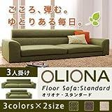 IKEA・ニトリ好きに。フロアソファ【OLIONA Standard】オリオナ・スタンダード 3人掛け | モスグリーン