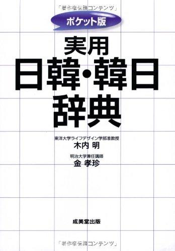 ポケット版 実用日韓・韓日辞典