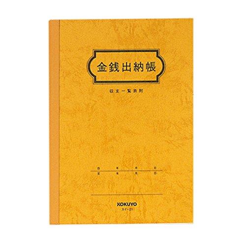 コクヨ 金銭出納帳 上質紙 20行 A5 30枚 スイ-21