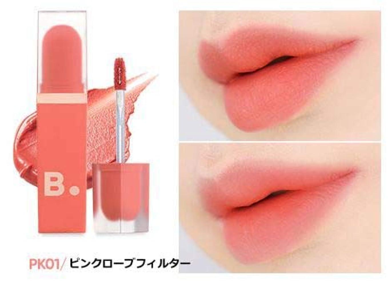 もちろんマラドロイト領事館[BANILA CO] Velvet Blurred Lip / [バニラコ] ベルベットブラッドリップ (# PK01ピンクローブフィルター) [並行輸入品]