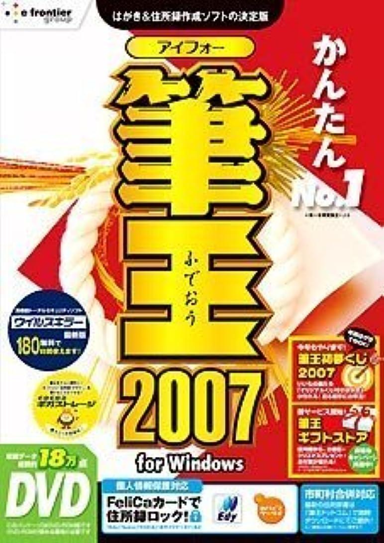 辞任栄光満足できる筆王2007 for Windows DVD-ROM版