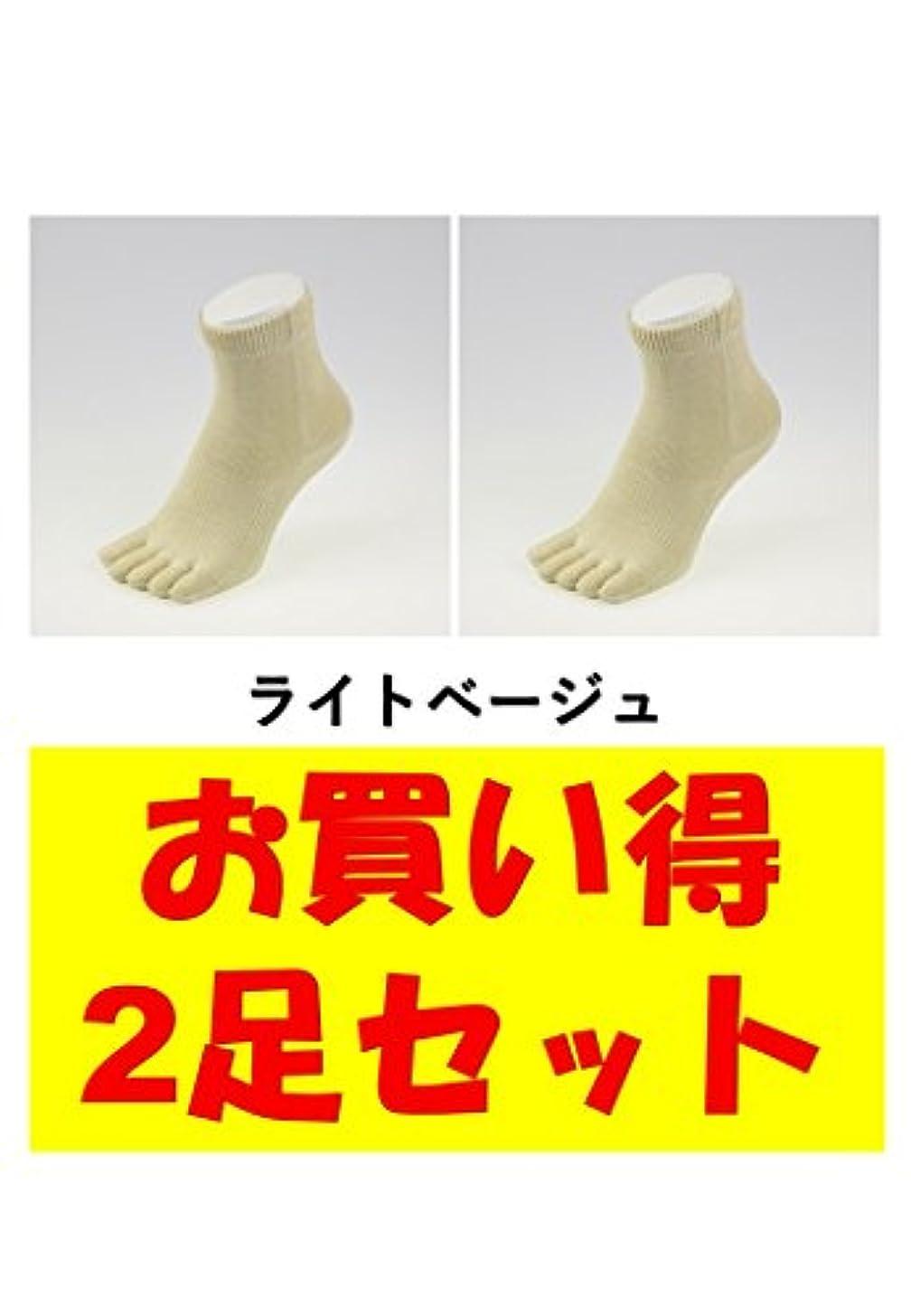 災難骨折配管お買い得2足セット 5本指 ゆびのばソックス Neo EVE(イヴ) ライトベージュ Sサイズ(21.0cm - 24.0cm) YSNEVE-BGE