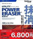 POWER ERASER 抹消プロ キャンペーン版