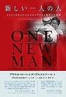 新しい一人の人 ~キリストのからだにおけるユダヤ人と異邦人の和解~ ONE NEW MAN (Reconciling Jew and Gentile in One Body of Christ)