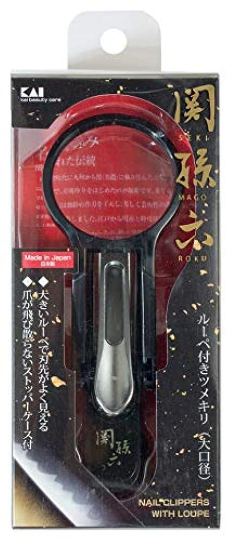 不適ケージ刺繍関孫六 ルーペ付きツメキリ 大口径 M HC3528