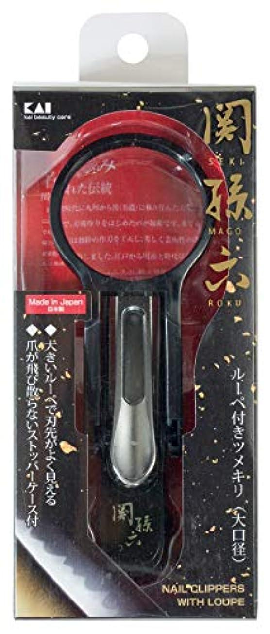 関孫六 ルーペ付きツメキリ 大口径 M HC3528