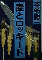 麦とロッキード (講談社文庫)