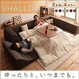 ソファーセット ミックス/ブラウン フロアコーナーソファ【SHALLOW】シャロウ