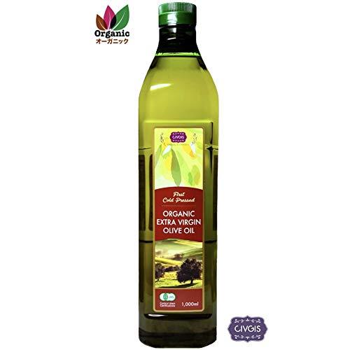 チブギス 有機JAS認定 オーガニック エキストラバージン オリーブオイル【大容量1リットル】1,000ml ペットボトル【有機JAS認定・オーガニック】CIVGIS Organic Extra Virgin Olive Oil 1,000ml