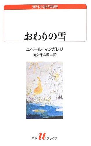 おわりの雪 / ユベール・マンガレリ