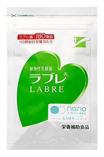 Labre 植物性乳酸菌ラブレ®お試し8日間 12g(48粒・約8日分) ナノ型ラブレ菌配合 乳酸菌