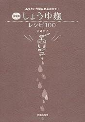 決定版 しょうゆ麹レシピ100―あっという間に絶品おかず!