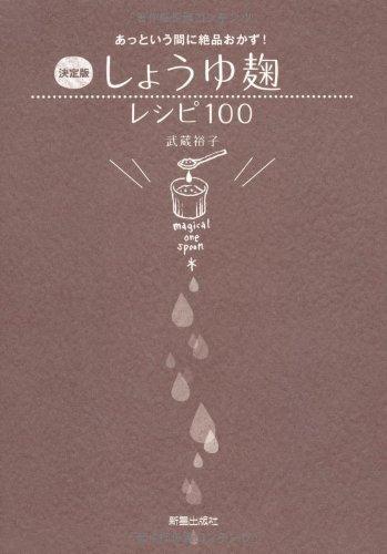 決定版 しょうゆ麹レシピ100―あっという間に絶品おかず!...