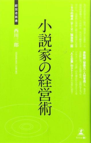 小説家の経営術 (経営者新書)の詳細を見る